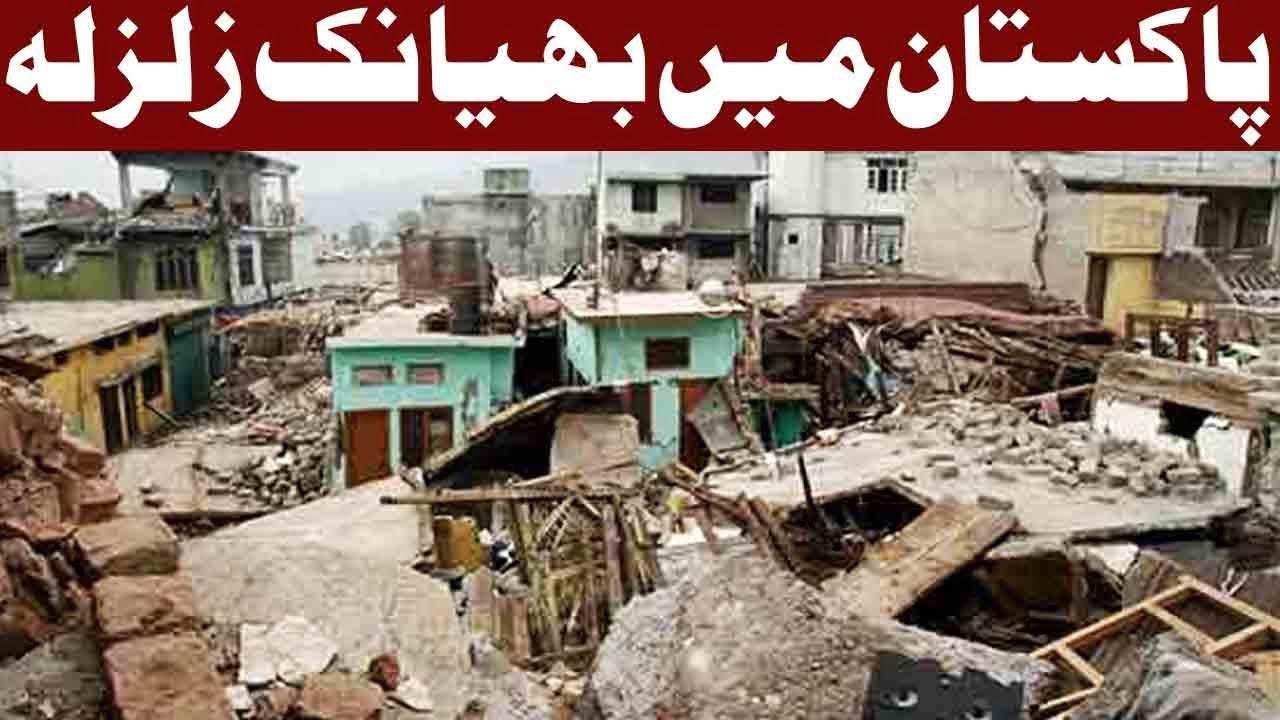 Photo of پاکستان کے مختلف شہروں میں زلزلے کے شدید جھٹکے محسوس کیے گے ہیں