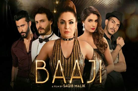 Photo of Meera starrer 'Baaji' to be screened at international film festival