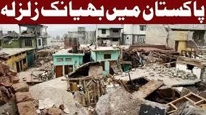 Photo of Earthquake in Pakistan, زلزلے کے شدید جھٹکے محسوس کیے گے