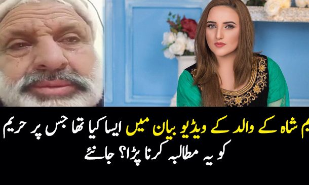 Hareem Shah's father speaks up on her controversies