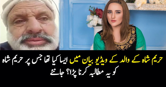Photo of Hareem Shah's father speaks up on her controversies